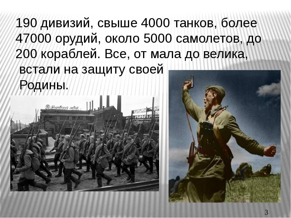 190 дивизий, свыше 4000 танков, более 47000 орудий, около 5000 самолетов, до...