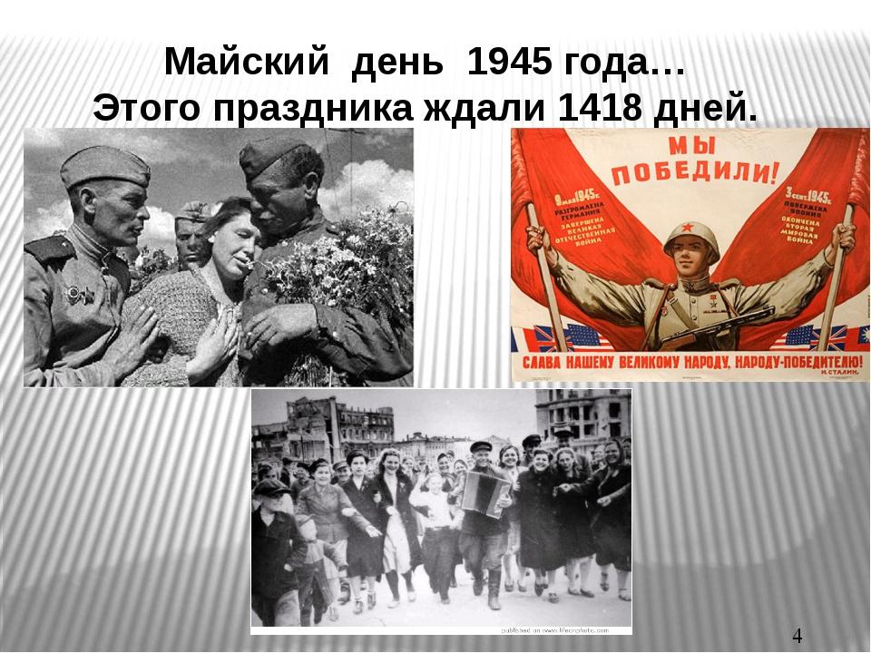 Майский день 1945 года… Этого праздника ждали 1418 дней.