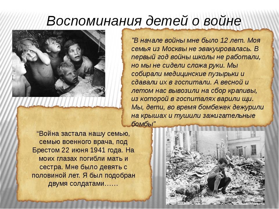 """Воспоминания детей о войне """"В начале войны мне было 12 лет. Моя семья из Мос..."""