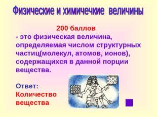 200 баллов - это физическая величина, определяемая числом структурных частиц