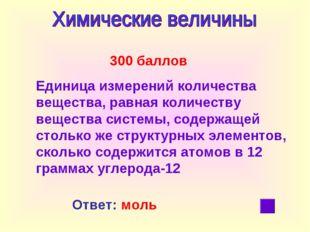 300 баллов Единица измерений количества вещества, равная количеству вещества
