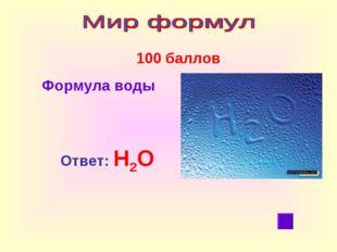 100 баллов Формула воды Ответ: Н2О