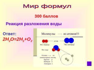 300 баллов Реакция разложения воды Ответ: 2Н2О=2Н2+О2