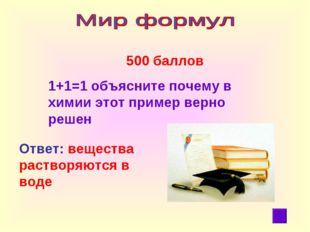 500 баллов 1+1=1 объясните почему в химии этот пример верно решен Ответ: вещ