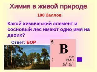 100 баллов Какой химический элемент и сосновый лес имеют одно имя на двоих?