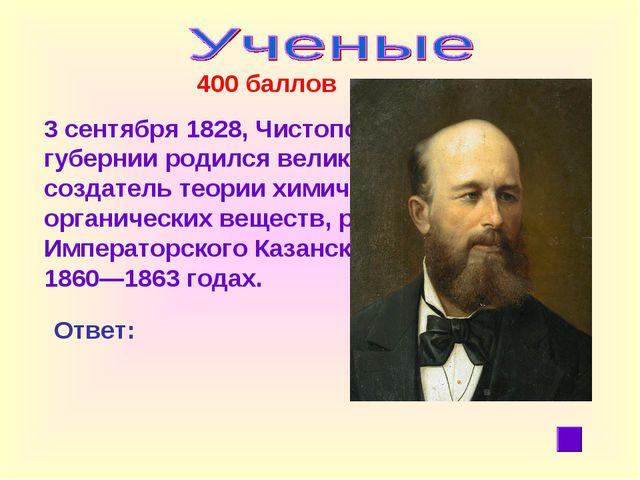 400 баллов 3 сентября 1828, Чистополь Казанской губернии родился великий рус...