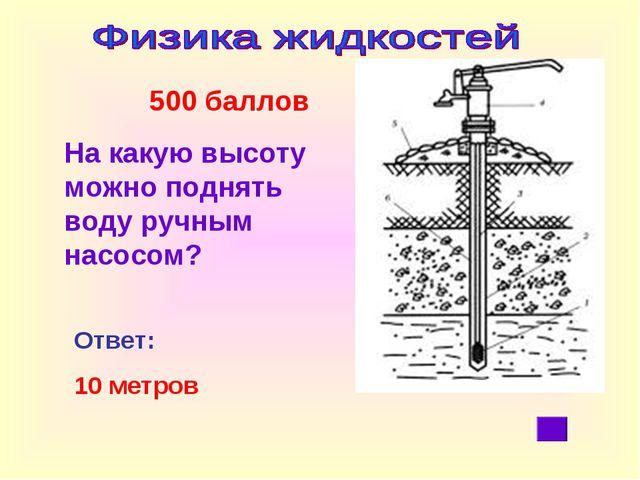 500 баллов На какую высоту можно поднять воду ручным насосом? Ответ: 10 метров