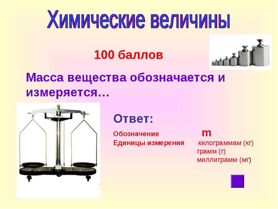 100 баллов Масса вещества обозначается и измеряется… Ответ: Обозначение m Ед...