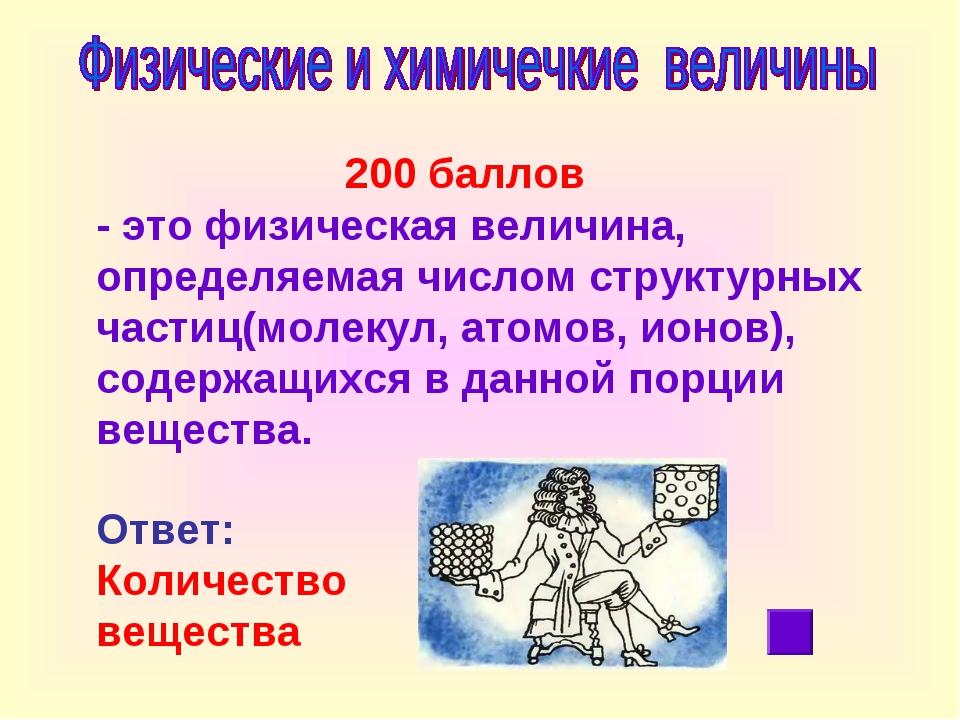 200 баллов - это физическая величина, определяемая числом структурных частиц...