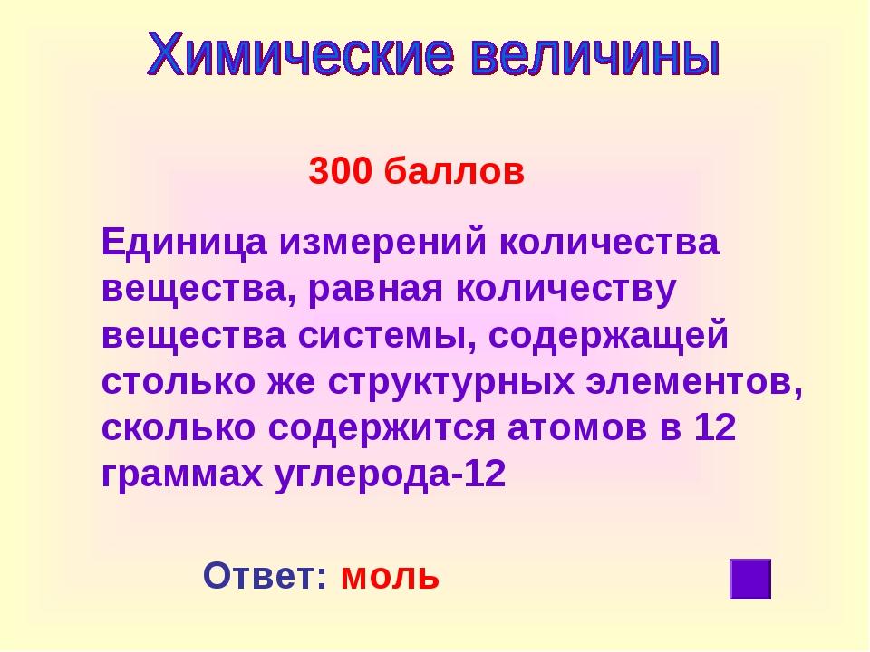 300 баллов Единица измерений количества вещества, равная количеству вещества...