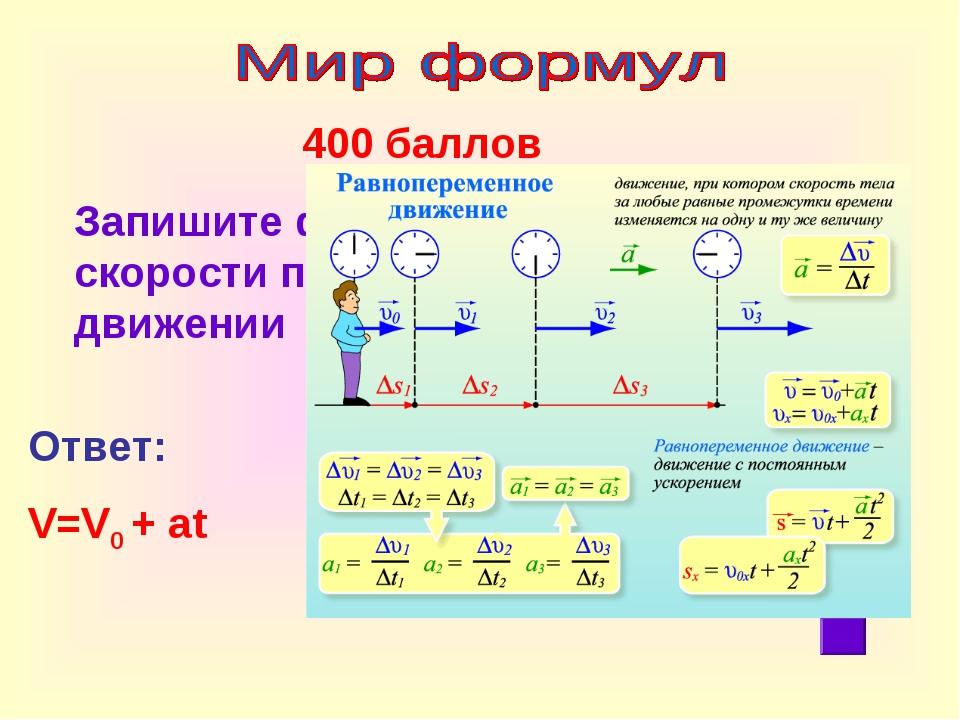 400 баллов Запишите формулу нахождения скорости при равнопеременном движении...