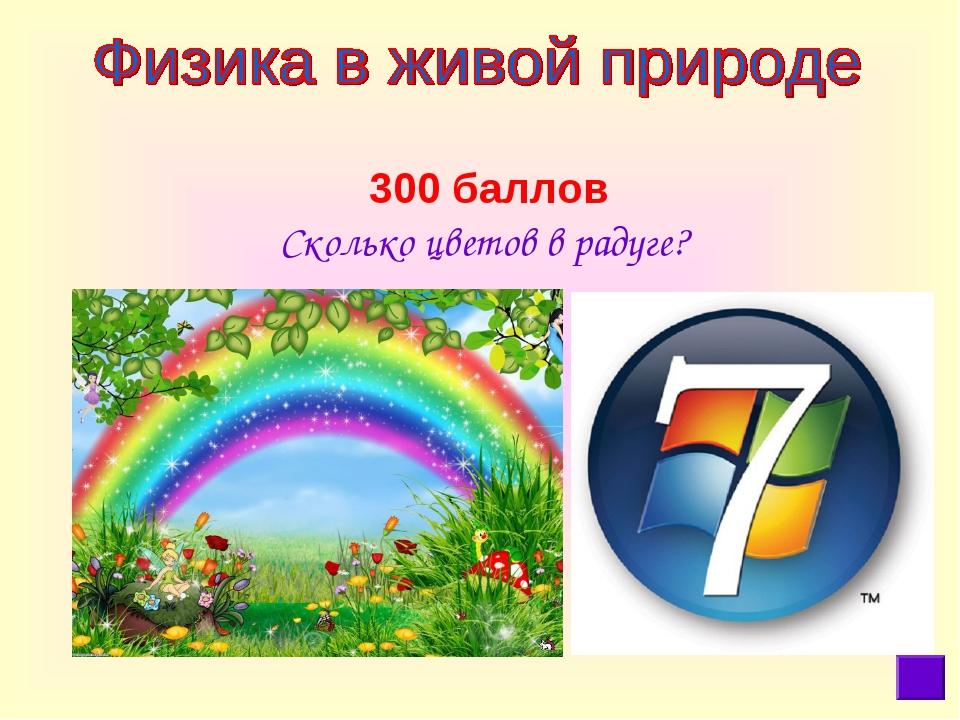 300 баллов Сколько цветов в радуге? Ответ: семь