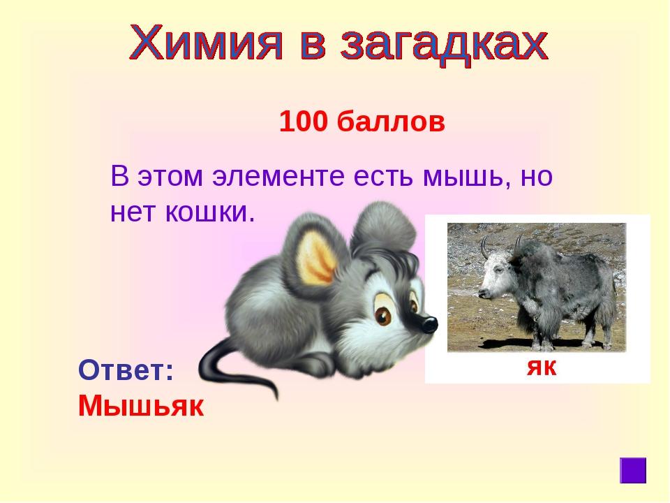 100 баллов В этом элементе есть мышь, но нет кошки. Ответ: Мышьяк