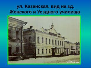 ул. Казанская, вид на зд. Женского и Уездного училища