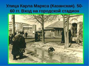 Улица Карла Маркса (Казанская). 50-60 гг. Вход на городской стадион