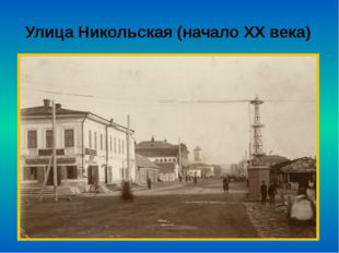 Улица Никольская (начало ХХ века)