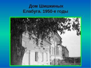 Дом Шишкиных Елабуга. 1950-е годы