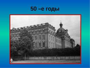 50 –е годы