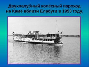 Двухпалубный колёсный пароход на Каме вблизи Елабуги в 1953 году.