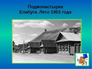 Подмонастырка Елабуга. Лето 1953 года