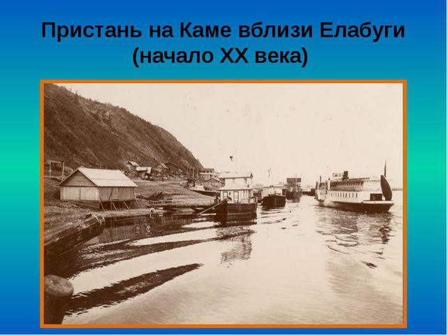 Пристань на Каме вблизи Елабуги (начало ХХ века)