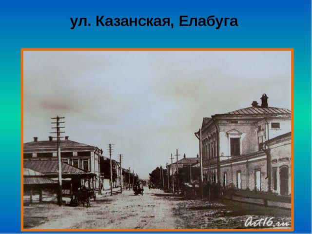 ул. Казанская, Елабуга