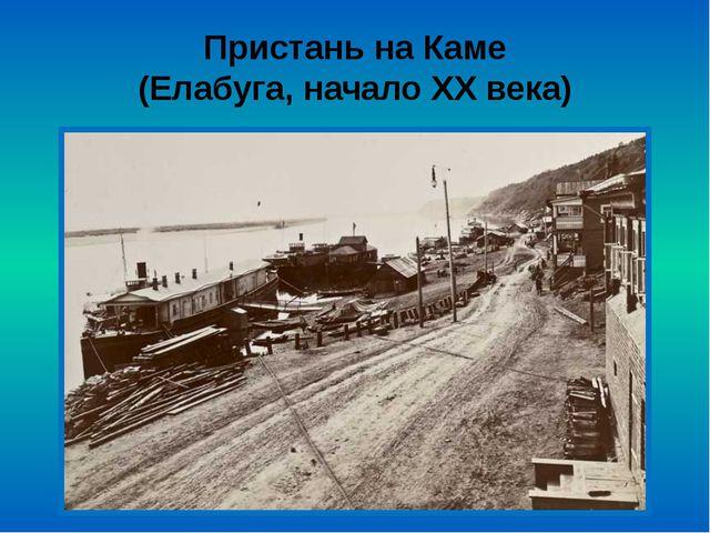 Пристань на Каме (Елабуга, начало ХХ века)