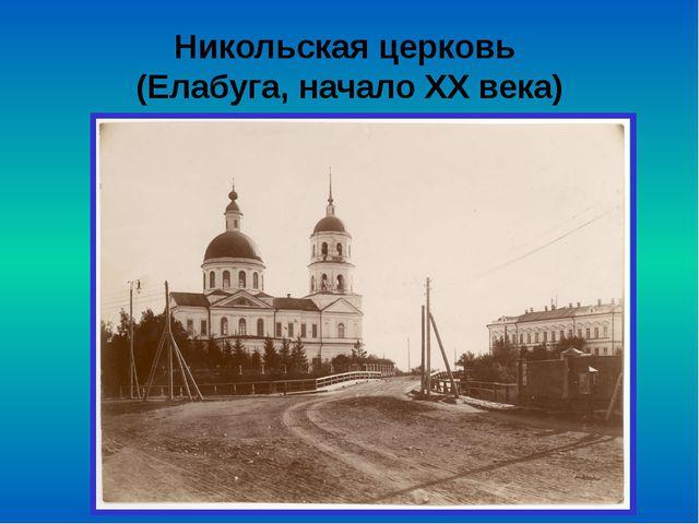 Никольская церковь (Елабуга, начало ХХ века)