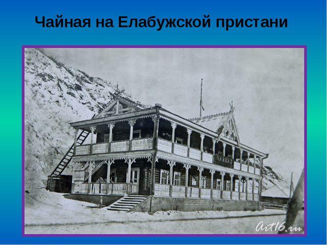 Чайная на Елабужской пристани