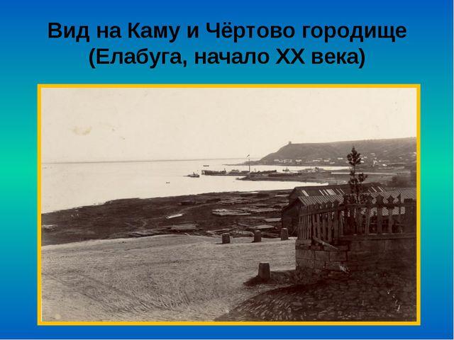 Вид на Каму и Чёртово городище (Елабуга, начало ХХ века)