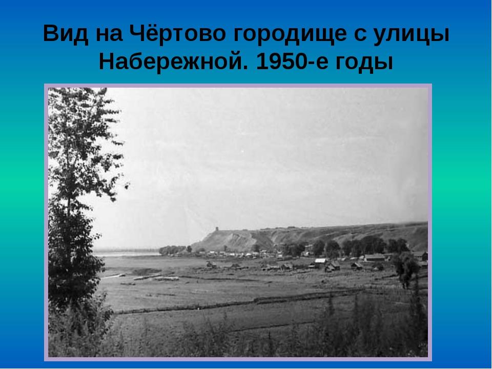 Вид на Чёртово городище с улицы Набережной. 1950-е годы