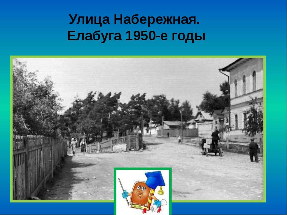 Улица Набережная. Елабуга 1950-е годы