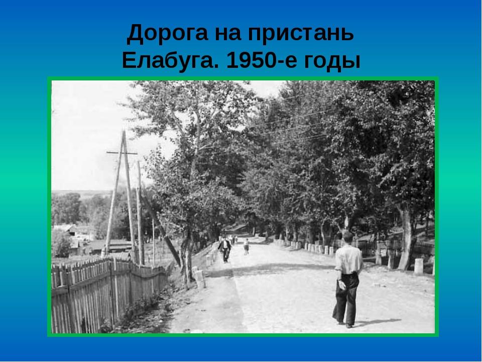 Дорога на пристань Елабуга. 1950-е годы