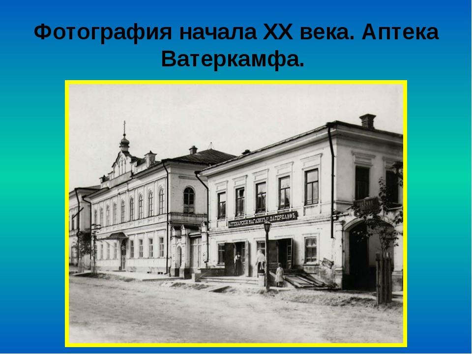Фотография начала XX века. Аптека Ватеркамфа.