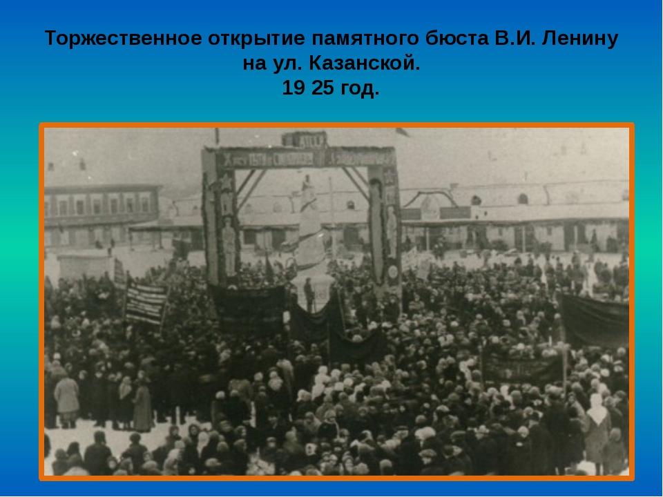 Торжественное открытие памятного бюста В.И. Ленину на ул. Казанской. 19 25 год.