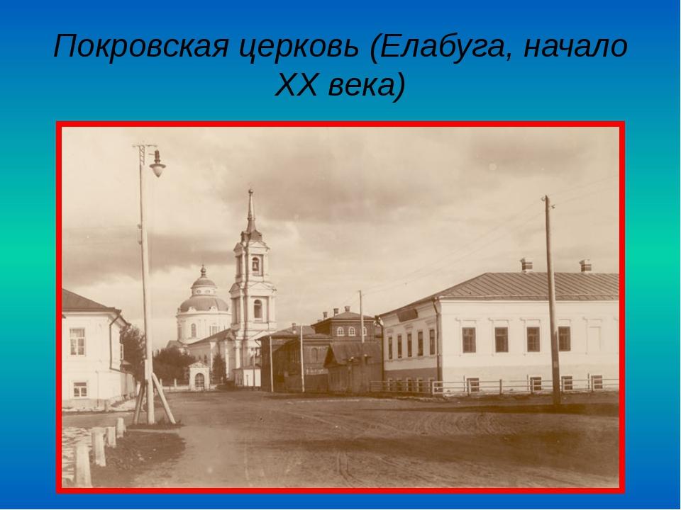 Покровская церковь (Елабуга, начало ХХ века)