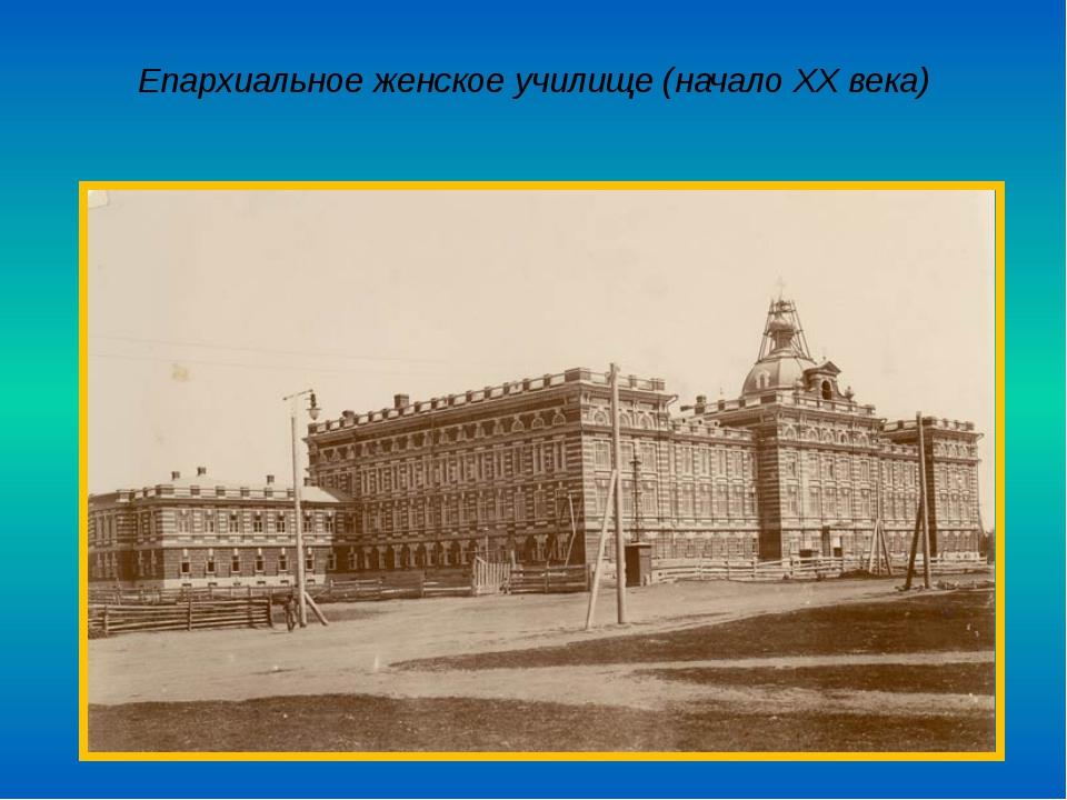 Епархиальное женское училище (начало ХХ века)