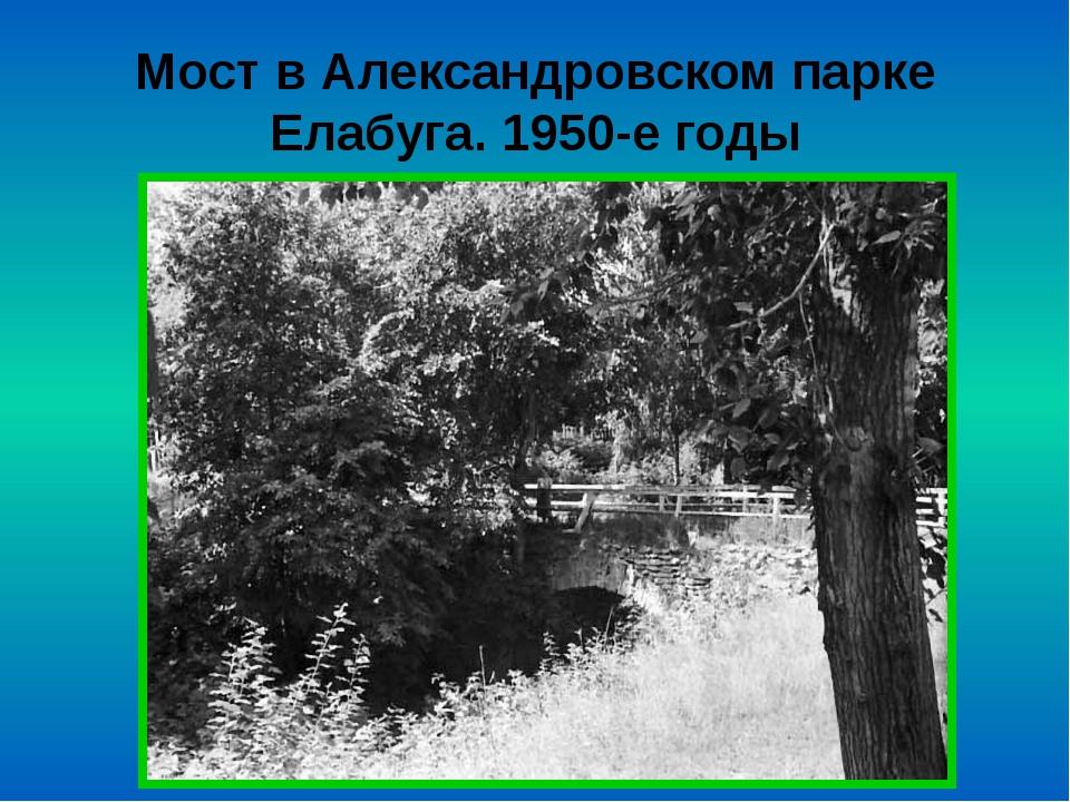 Мост в Александровском парке Елабуга. 1950-е годы