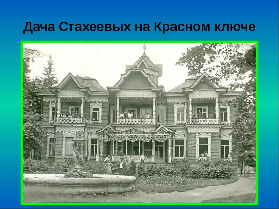 Дача Стахеевых на Красном ключе