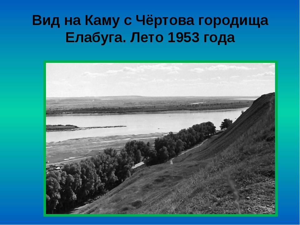 Вид на Каму с Чёртова городища Елабуга. Лето 1953 года