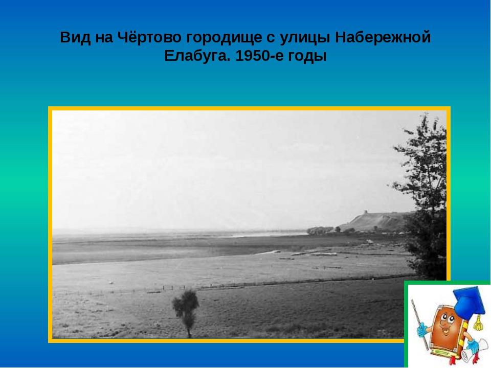 Вид на Чёртово городище с улицы Набережной Елабуга. 1950-е годы