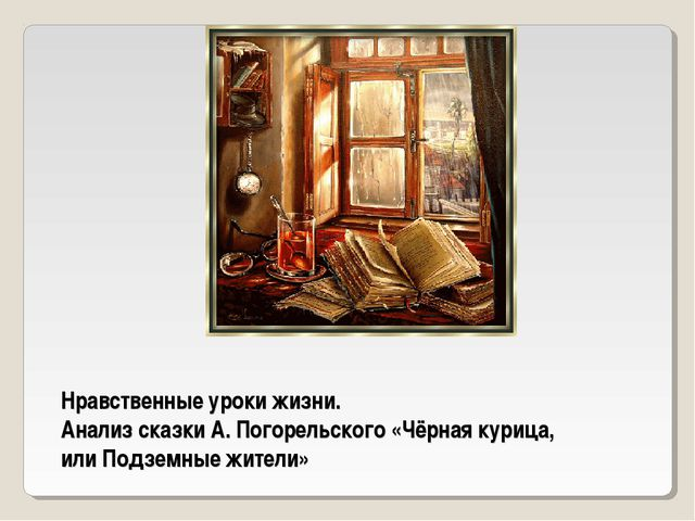 Нравственные уроки жизни. Анализ сказки А. Погорельского «Чёрная курица, или...