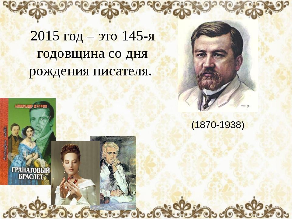 (1870-1938) 2015 год – это 145-я годовщина со дня рождения писателя.
