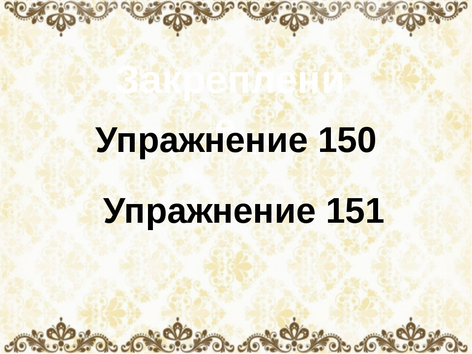 Закрепление Упражнение 150 Упражнение 151