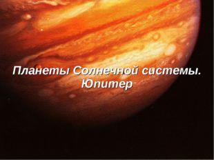 Планеты Солнечной системы. Юпитер