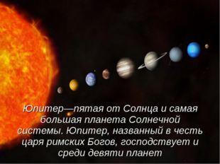 Юпитер—пятая от Солнца и самая большая планета Солнечной системы. Юпитер, на