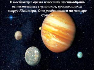 В настоящее время известно шестнадцать естественных спутников, вращающихся во