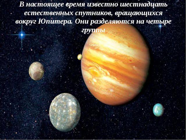 В настоящее время известно шестнадцать естественных спутников, вращающихся во...
