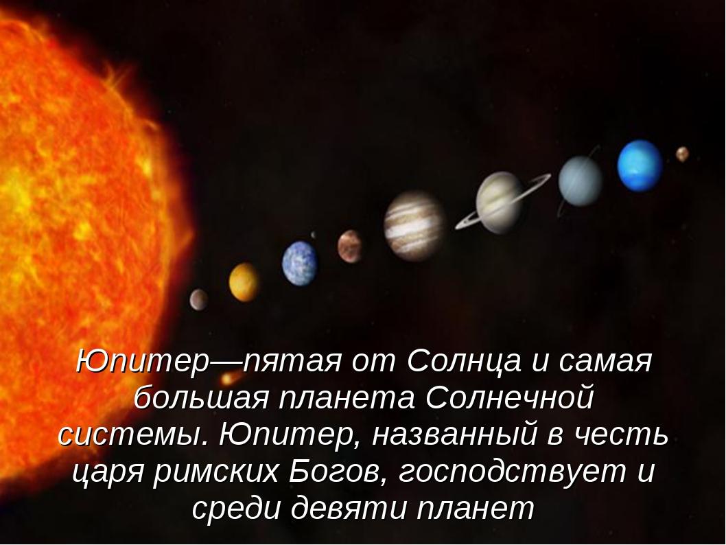 Юпитер—пятая от Солнца и самая большая планета Солнечной системы. Юпитер, на...