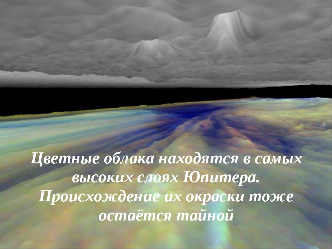Цветные облака находятся в самых высоких слоях Юпитера. Происхождение их окр...